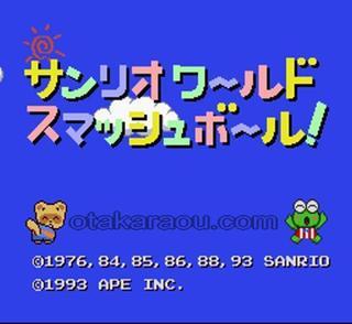 サンリオスーパースマッシュボール.jpg